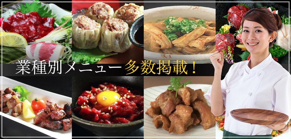 業種別メニュー多数掲載!