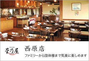 【菅乃屋 西原店】ファミリーから団体様まで気楽に楽しめます