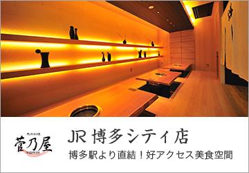 【菅乃屋 JR博多シティ店】博多駅より直結!好アクセス美食空間