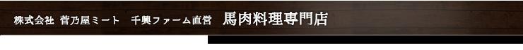株式会社 菅乃屋ミート 千興ファーム直営 馬肉料理専門店