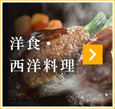 洋食・西洋料理
